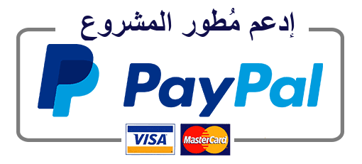 support-me-paypal.png (40 KB) إدعمني عبر باي بال